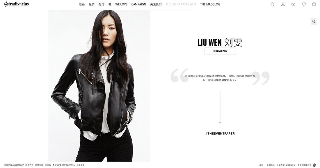 Liu-Wen-Stradivarius-Shanghai